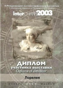 2003 intercharm.jpg